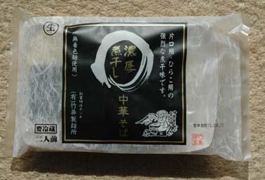 takehananiboshi.jpg